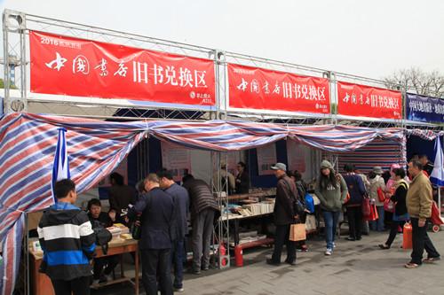 """""""2016北京书市""""换书区_副本.jpg"""