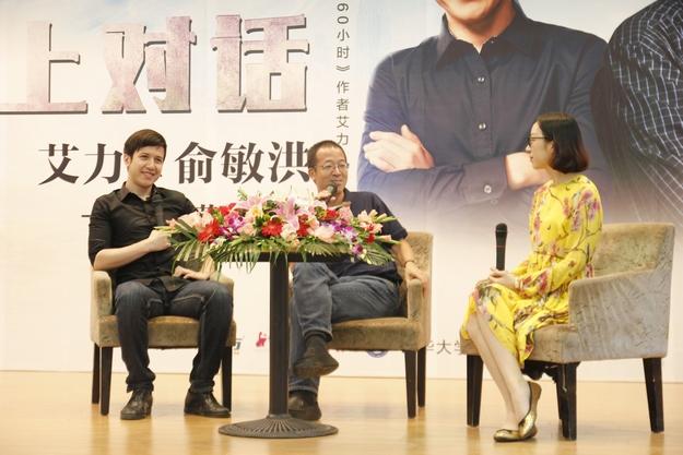作者(右一)主持艾力新书发布会_光影_1.jpg