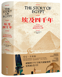 埃及四千年.png